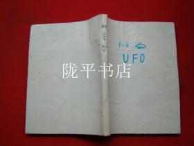 飞碟探索 1987年1-6期 合订本
