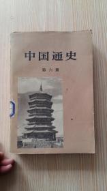 中国通史 6