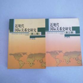 近现代国际关系史研究(第二辑 第三辑)两本合售.