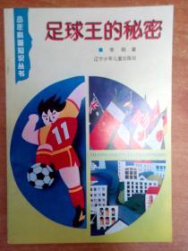 足球王的秘密:科学幻想小说(少年科普知识丛书)