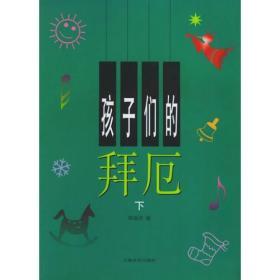 孩子们的拜厄下 陈福美编 上海音乐出版社 9787805537306