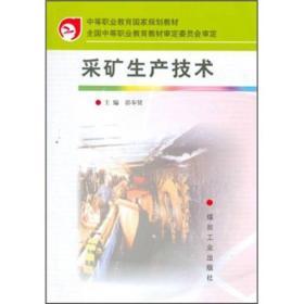 中等职业教育国家规划教材:采矿生产技术