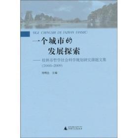 一个城市的发展探索:桂林市哲学社会科学规划研究课题文集(2008-2009)