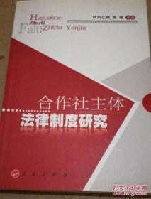 合作社主体法律制度研究
