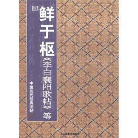 中国历代经典法帖:鲜于枢《李白襄阳歌帖》等