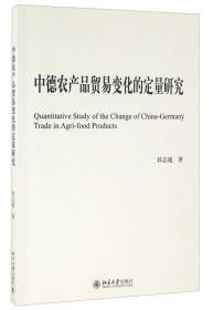 中德农产品贸易变化的定量研究