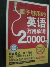 一辈子够用的英语万用单词20000
