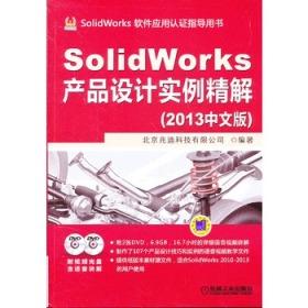 SolidWorks产品设计实例精解(2013中文版) 9787111419693