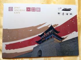 即墨古城  邮票册     带光盘