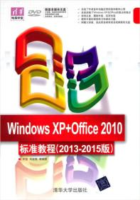 Windows XP+Office 2010标准教程(2013-2015版)