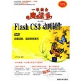 一学就会魔法书:中文版Flash CS3动画制作(第2版)