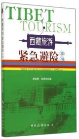 西藏旅游紧急避险手册