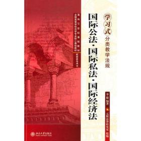 国际公法·国际私法·国际经济法 李毅 编著  9787301175965 北