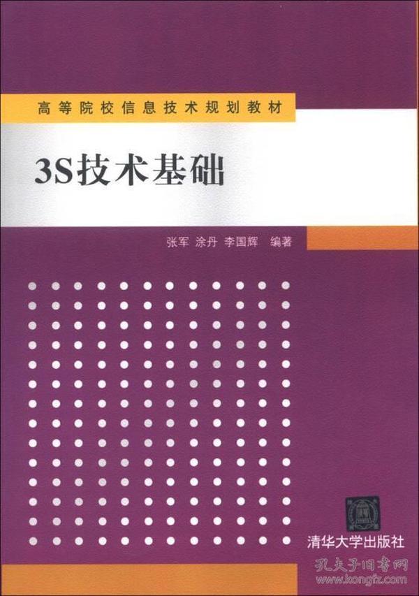 3S技术基础