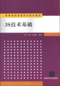 高等院校信息技术规划教材:3S技术基础