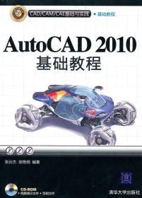 AutoCAD 2010基础教程(配光盘)(CAD/CAM/CAE基础与实践) 97
