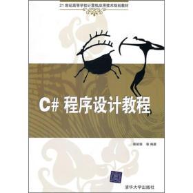 21世纪高等学校计算机应用技术规划教材:C#程序设计教程