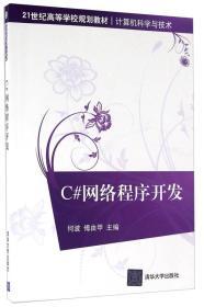 正版二手包邮 C#网络程序开发 何波 清华大学出版社9787302361985