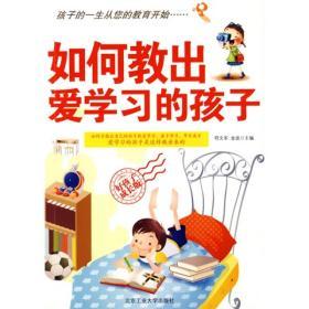 如何教出爱学习的孩子  有水印