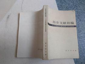 历史文献补编:17世纪中俄关系文件选译