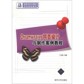 21世纪高等学校计算机系列规划教材:Dreamweaver网页设计与制作案例教程