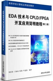 EDA技术与CPLD/FPGA开发应用简明教程(第2版)/高等学校计算机应用规划教材
