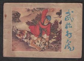 《武松打虎》 人民美术出版社 32开彩色版连环画 78年2印
