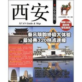 西安玩全指南 本社 旅游教育出版社 9787563722273