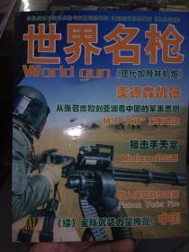 世界名枪2011.1
