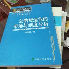 公路货运业的市场与制度分析