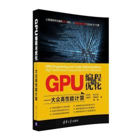 GPU编程与优化 大众高性能计算