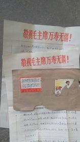1968年邮票满江红【如图】原件信封全.盖销票..保真