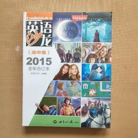 英语沙龙 高中版  全年合订本 2015   全新未开封
