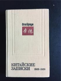 俄文原版Отто Браун 李德. 《Китайские записки 1932-1939》中国记事