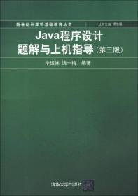 新世纪计算机基础教育丛书:Java程序设计题解与上机指导(第3版)