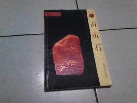 寿山石常识·名贵石种:田黄石