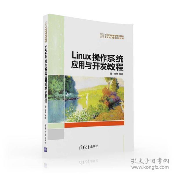 正版库存未翻阅 Linux操作系统应用与开发教程