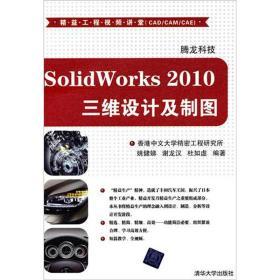 SolidWorks 2010三维设计及制图