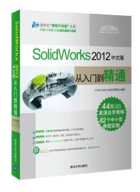 SolidWorks 2012中文版从入门到精通