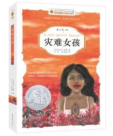 灾难女孩:纽伯瑞文学奖银奖、国家图书奖获奖作品
