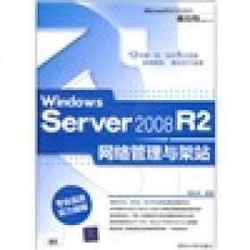 Windows server 2008 R2网络管理与架站