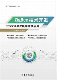 ZigBee技术开发:CC2530单片机原理及应用