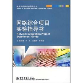 网络综合项目实验指导书