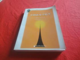 中国法史学精粹(2001--2003年卷)