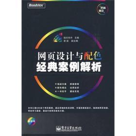 网页设计与配色经典案例解析(全彩)