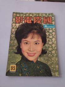 早期港版电影期刊*《国际电影》*1963年9月号 编号95  封面葛兰