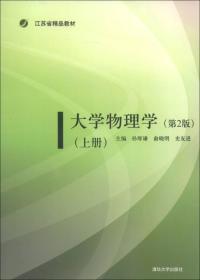 江苏精品教材:大学物理学(上册)(第2版)
