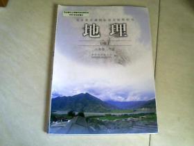 义务教育教科书地理 八年级 下册 【16开】