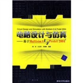 电路设计与仿真:基于Multisim 8与Protel 2004