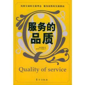 服务的品质